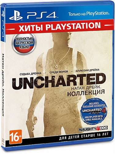 Купить SONY Игра SONY PS4 Uncharted: Натан Дрейк. Коллекция (Хиты PlayStation) [русская версия] в каталоге интернет магазина на Avshop.RU, отзывы, фотографии